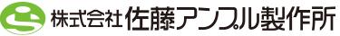 佐藤アンプル製作所